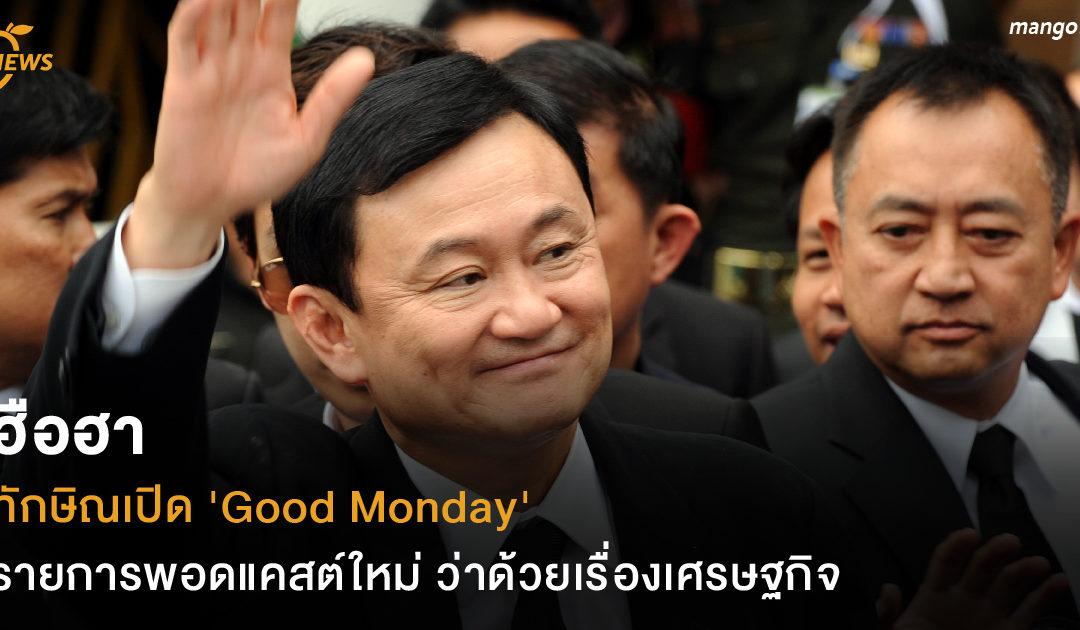 ฮือฮา ทักษิณเปิด 'Good Monday' รายการพอดแคสต์ใหม่ ว่าด้วยเรื่องเศรษฐกิจ