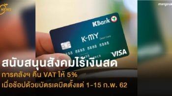 สนับสนุนสังคมไร้เงินสด การคลังฯ คืน VAT ให้ 5% เมื่อช้อปด้วยบัตรเดบิตตั้งแต่ 1-15 ก.พ. 62