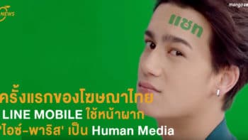 ครั้งแรกของโฆษณาไทย LINE MOBILE ใช้หน้าผากของ 'ไอซ์-พาริส' เป็น Human Media
