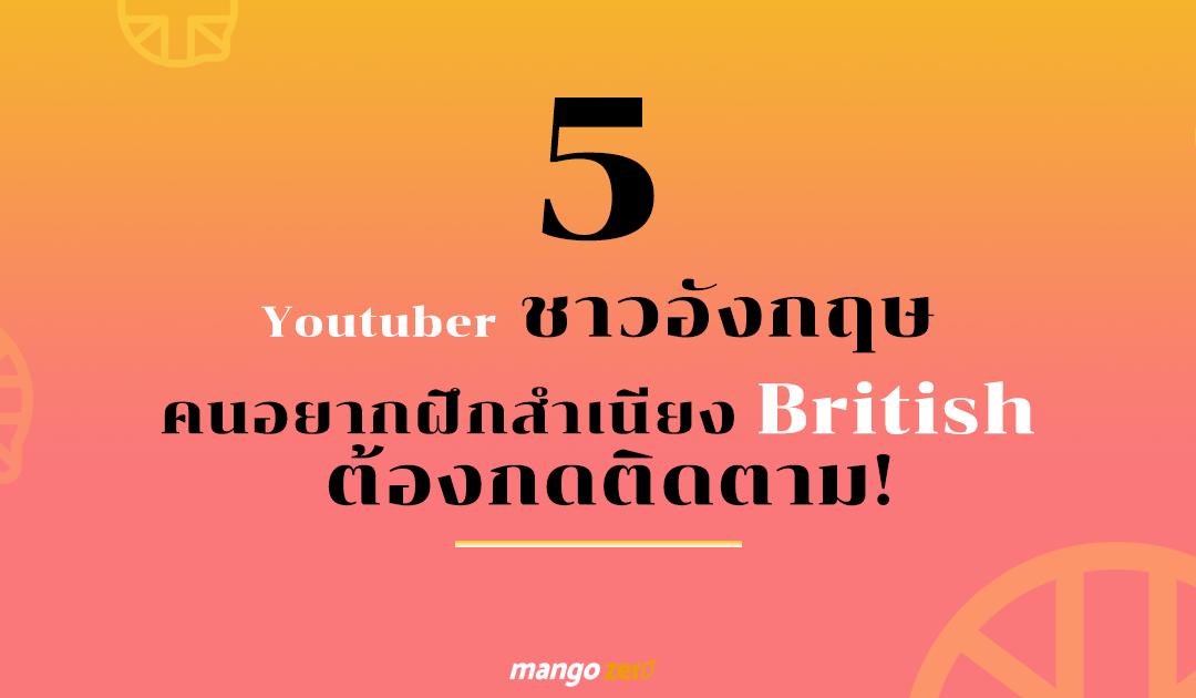 5 Youtuber ชาวอังกฤษ ที่คนอยากฝึกสำเนียง British ต้องกดติดตาม!