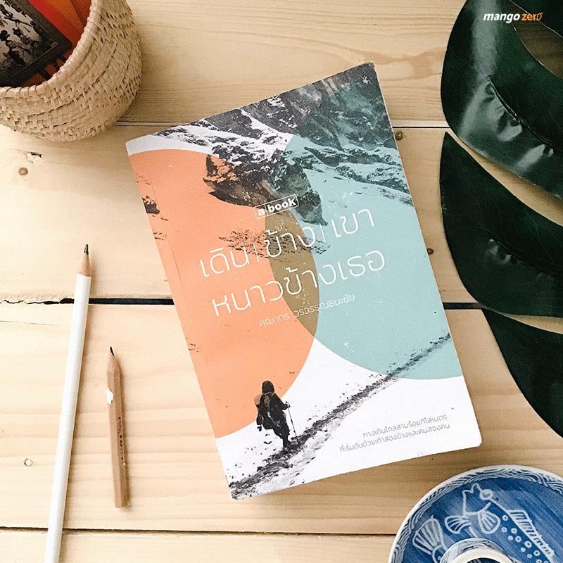 มหากาพย์รีวิว ตอน : หนังสือบันทึกการเดินทางที่ฉันเคยอ่าน