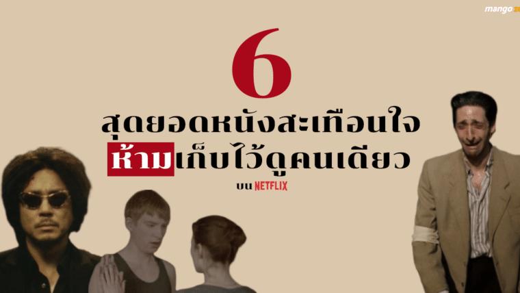 6 สุดยอดหนังสะเทือนใจที่ห้ามเก็บไว้ดูคนเดียว บน Netflix