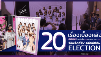 [Exclusive] รวม 20 เบื้องหลังที่ควรรู้ในหนังสือ BNK48 6th Single Senbatsu General Election