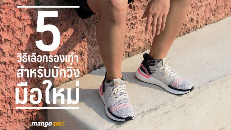 5 วิธีเลือกรองเท้าสำหรับนักวิ่งมือใหม่ ซื้อคู่เดียวยาวไปยาวไป