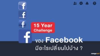 15 Year Challenge ของ Facebook มีอะไรเปลี่ยนไปบ้าง?