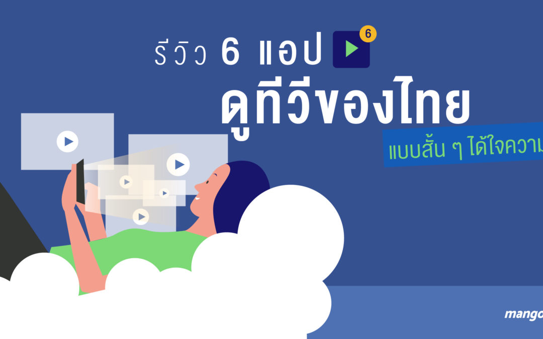 รีวิว 6 แอปดูทีวีของไทยแบบสั้น ๆ ได้ใจความ