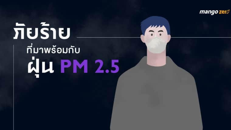 ภัยร้ายที่มาพร้อมกับฝุ่น PM 2.5