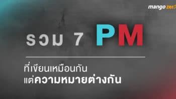 "7 ""PM"" ที่เขียนเหมือนกันแต่ความหมายต่างกัน"