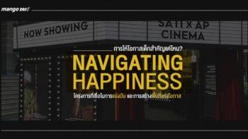 การให้โอกาสเด็กสำคัญแค่ไหน? NAVIGATING HAPPINESS  โครงการที่เชื่อในการแบ่งปัน และการสร้างพื้นที่แห่งโอกาส