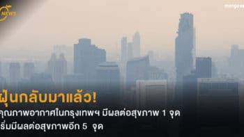 ฝุ่นกลับมาแล้ว! คุณภาพอากาศในกรุงเทพฯ มีผลต่อสุขภาพ 1 จุด เริ่มมีผลต่อสุขภาพอีก 5  จุด