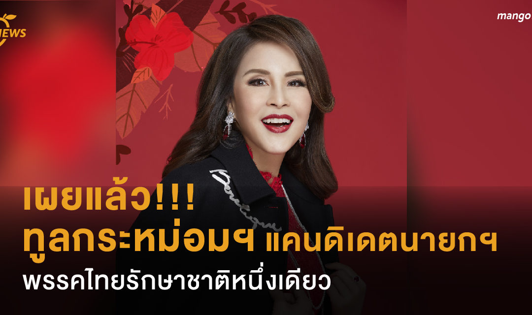 เผยแล้ว!!! ทูลกระหม่อมฯ แคนดิเดตนายกฯ พรรคไทยรักษาชาติหนึ่งเดียว