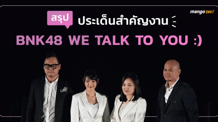สรุป ประเด็นสำคัญงาน BNK48 We Talk To You :)