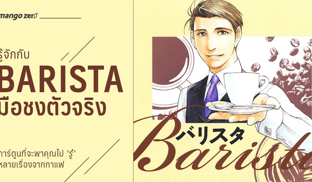 รู้จักกับ 'Barista มือชงตัวจริง' การ์ตูนที่จะพาคุณไป 'รู้' หลายเรื่องจากกาแฟ