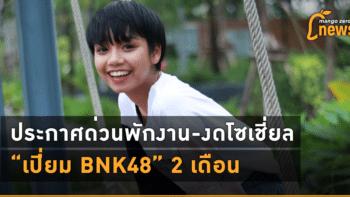 """ประกาศด่วนพักงาน-งดโซเชี่ยล """"เปี่ยม BNK48"""" 2 เดือน"""