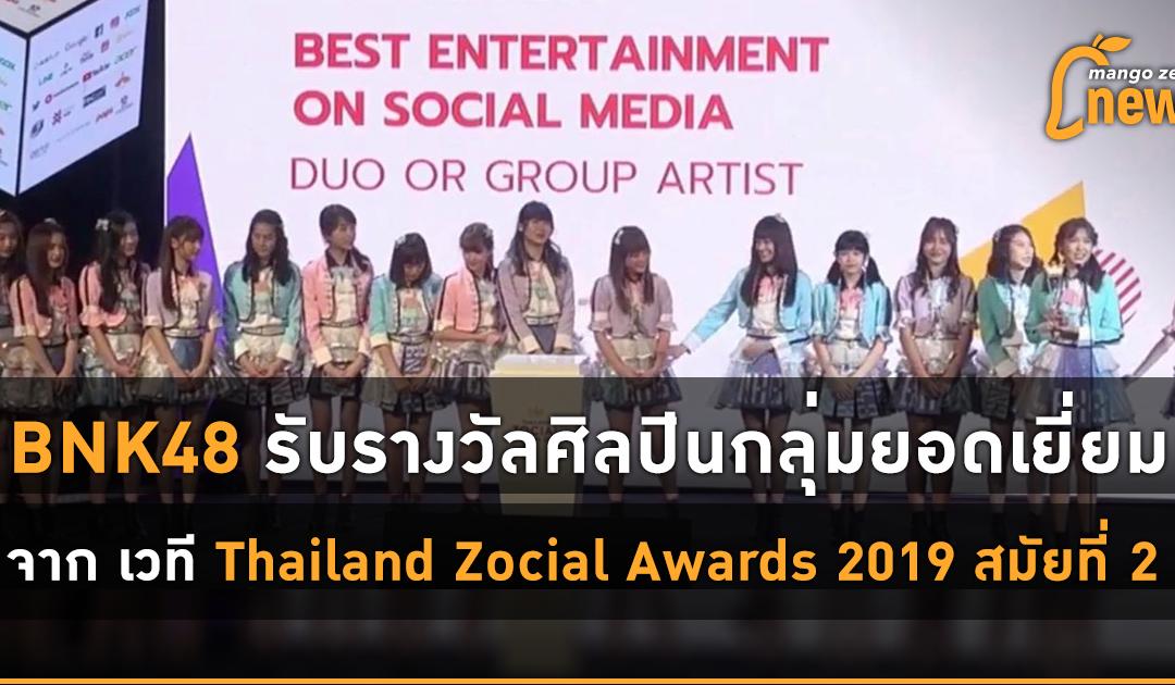 BNK48 รับรางวัลศิลปินกลุ่มยอดเยี่ยม จาก เวที Thailand Zocial Awards 2019 สมัยที่ 2 !