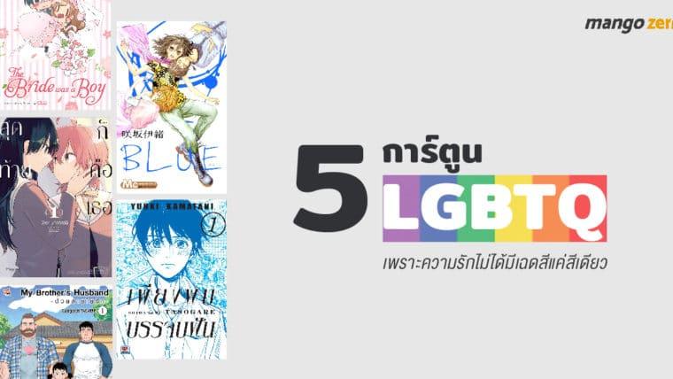 5 การ์ตูน LGBTQ เพราะความรักไม่ได้มีเฉดสีแค่สีเดียว