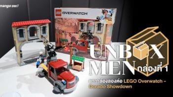 : UNBOXMEN กล่องที่1 : แกะกล่องลองต่อ LEGO Overwatch - Dorado Showdown ::