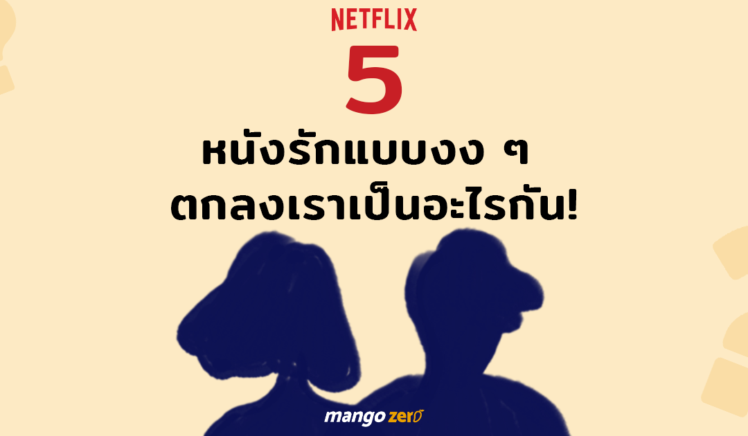 5 หนังรักแบบงง ๆ ตกลงเราเป็นอะไรกัน หาดูได้ใน Netflix