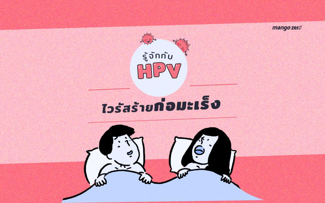 รู้จักกับHPVไวรัสร้ายก่อมะเร็ง