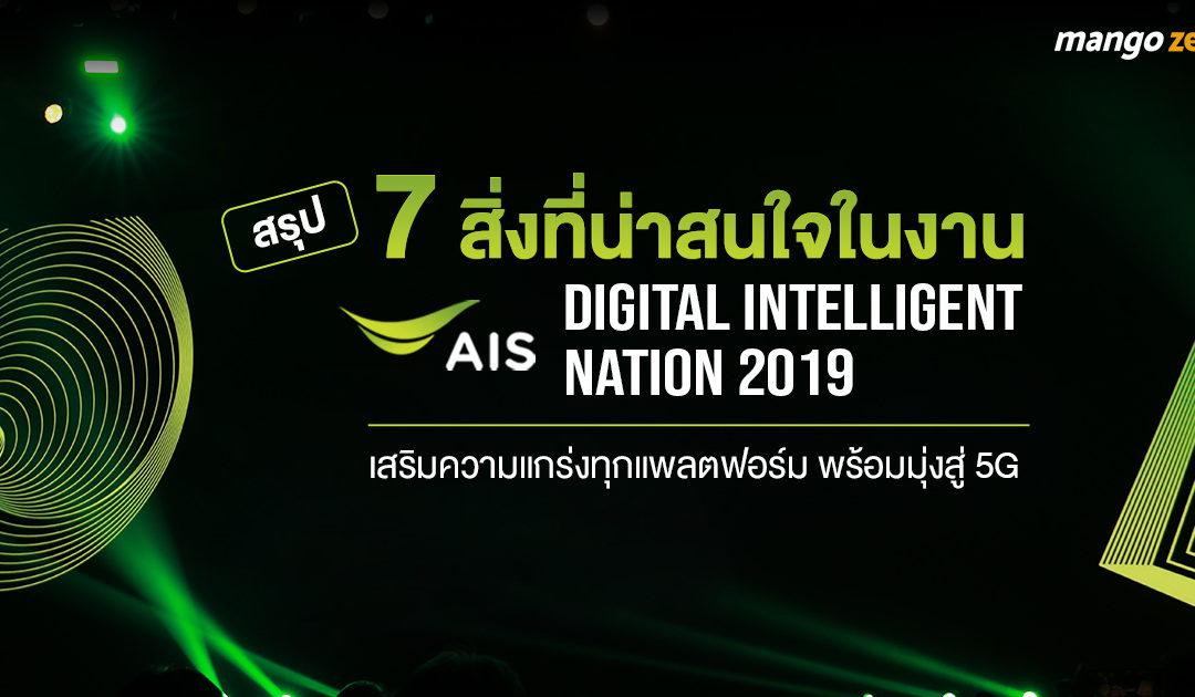 สรุป 7 สิ่งน่าสนใจในงาน AIS Digital Intelligent Nation 2019 เสริมความแกร่งทุกแพลตฟอร์ม พร้อมมุ่งสู่ 5G