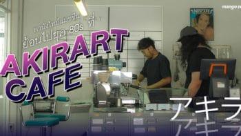 พานั่งไทม์แมชชีน ย้อนไปยุค 80s ที่ Akirart Cafe