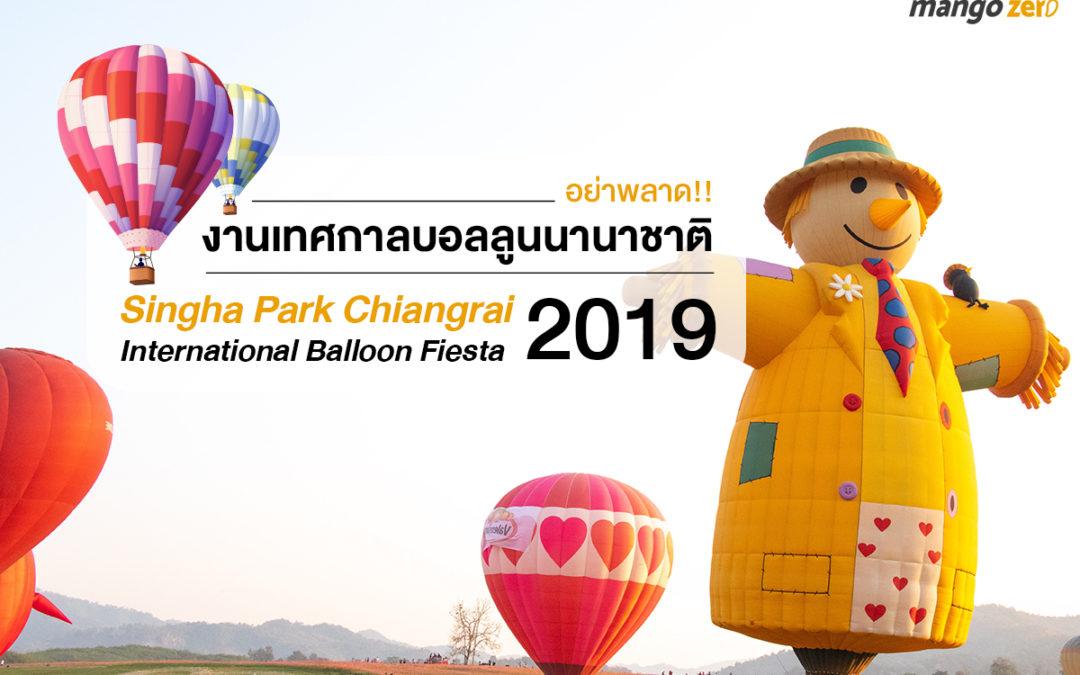 """อย่าพลาด!! งานเทศกาลบอลลูนนานาชาติ """"Singha Park Chiangrai International Balloon Fiesta 2019"""""""