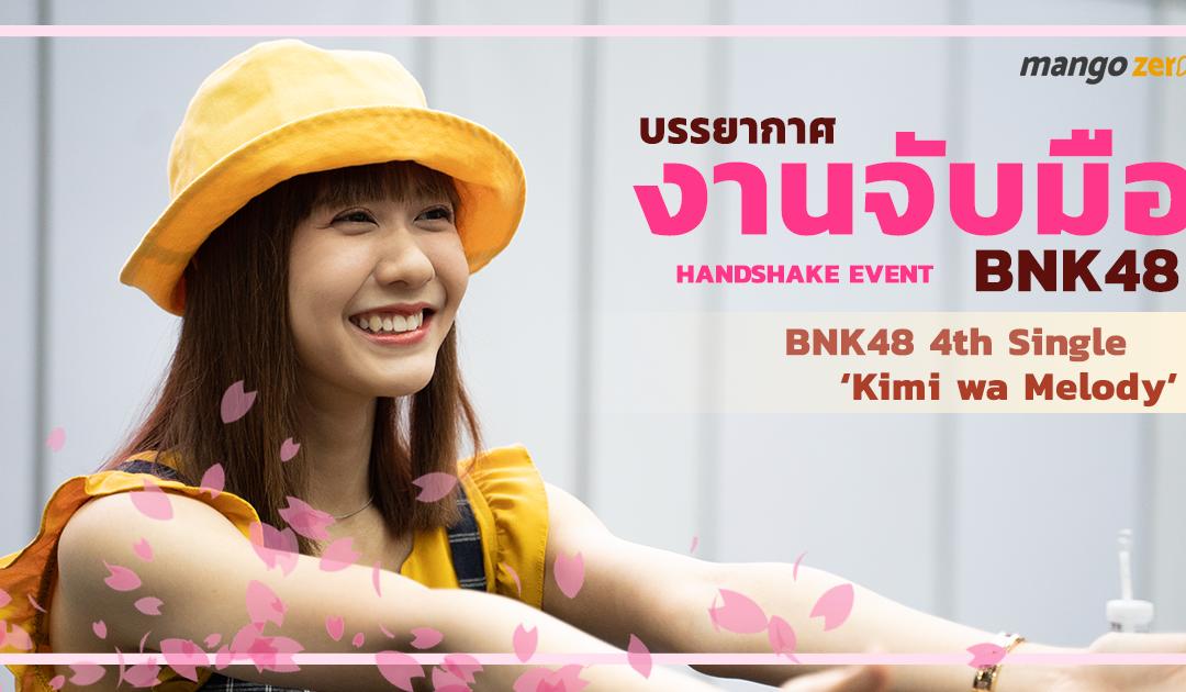 บรรยากาศงานจับมือBNK48 4th Single'Kimi wa Melody' Handshake Event