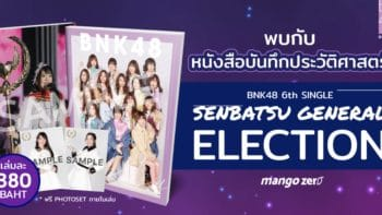 Exclusive : เผยเนื้อหาหนังสือ BNK48 6th Single Senbatsu General Election สุดคุ้ม 380 บาท พร้อม Photoset 1 ใบ เปิดขายออนไลน์ !!