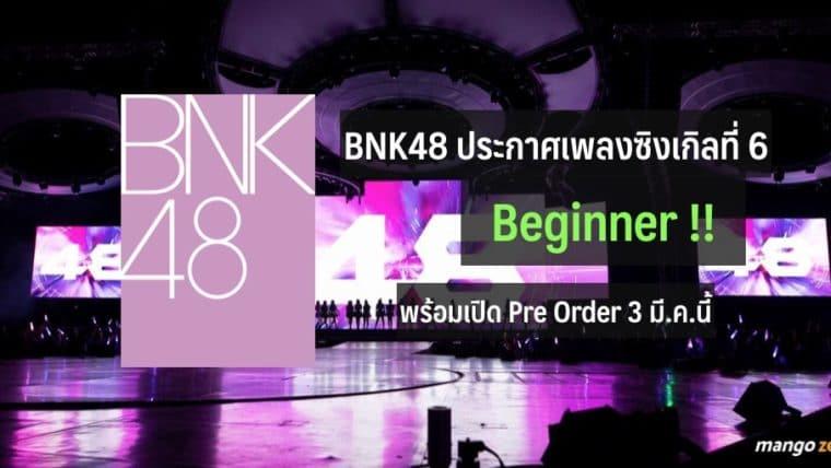 BNK48 ประกาศซิงเกิลที่ 6 คือเพลง