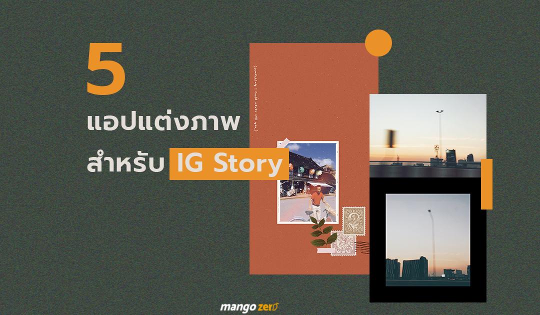 5 แอปแต่งภาพสำหรับ IG Story