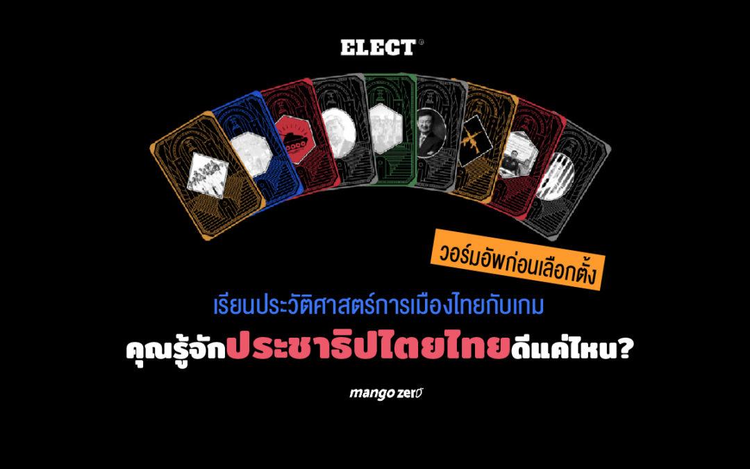 วอร์มอัพก่อนเลือกตั้ง เรียนประวัติศาสตร์การเมืองไทยกับเกม 'คุณรู้จักประชาธิปไตยไทยดีแค่ไหน'