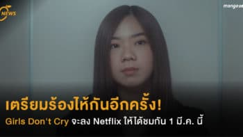 เตรียมร้องไห้กันอีกครั้ง! Girls Don't Cry จะลง Netflix ให้ได้ชมกัน 1 มี.ค. นี้