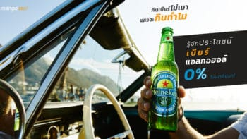 กินเบียร์ไม่เมาแล้วจะกินทำไม : รู้จักประโยชน์ของเบียร์แอลกอฮอล์0% ไม่เมาก็มันได้
