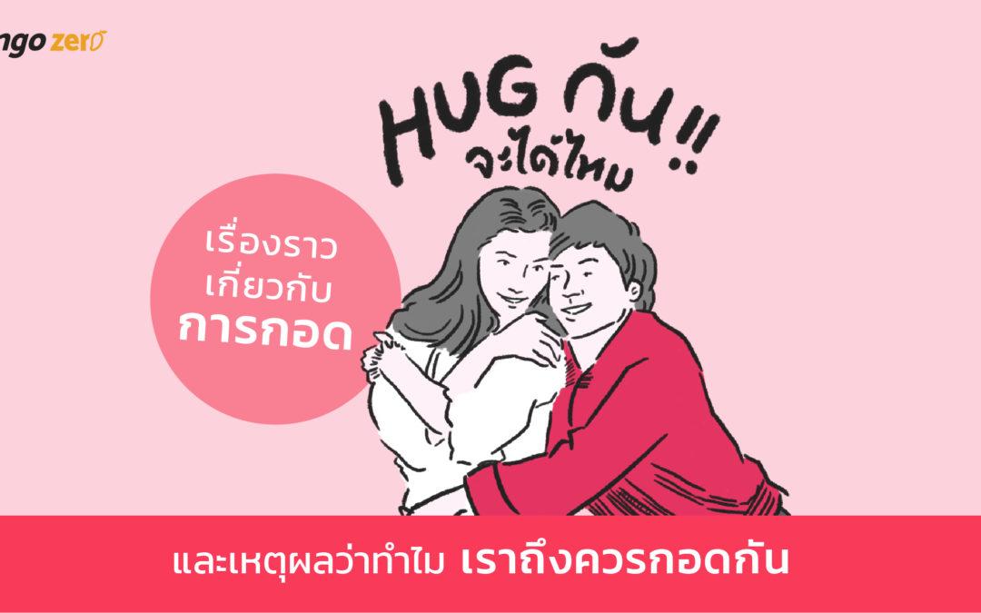 HUG กันจะได้ไหม? เรื่องราวเกี่ยวกับการกอด และเหตุผลว่าทำไมเราถึงควรกอดกัน