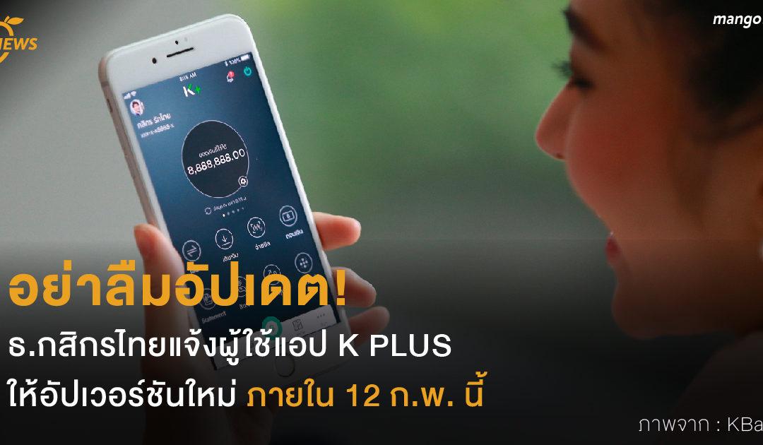 อย่าลืมอัปเดต! กสิกรไทยแจ้งผู้ใช้แอป K PLUS ให้อัปเวอร์ชันใหม่ ภายใน 12 ก.พ. นี้