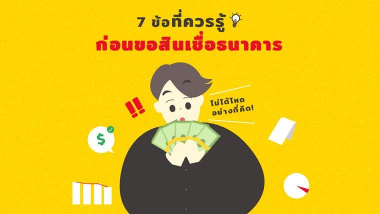 7 ข้อที่ควรรู้ก่อนขอสินเชื่อธนาคาร ไม่ได้โหดอย่างที่คิด!