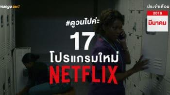 #ดูวนไปค่ะ 17 โปรแกรมใหม่จาก Netflix ประจำเดือนมีนาคม 2019