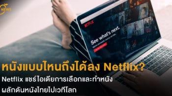 หนังแบบไหนถึงได้ลง Netflix? Netflix แชร์ไอเดียการเลือกและทำหนัง ผลักดันหนังไทยไปเวทีโลก