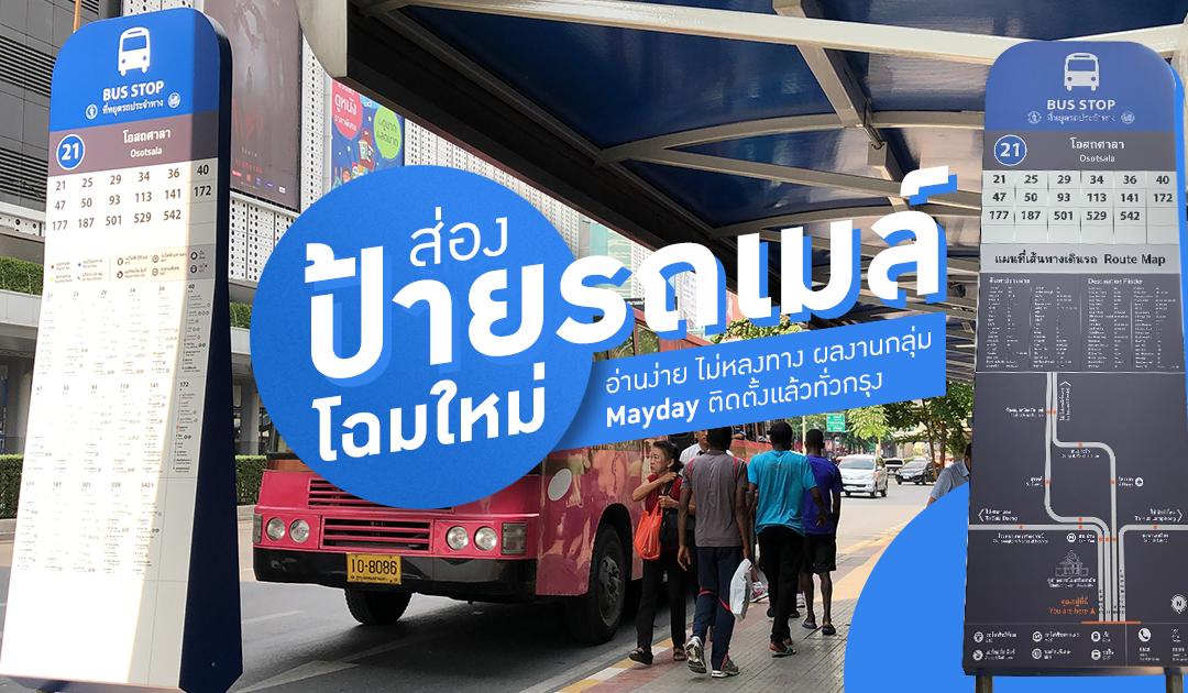 ส่องป้ายรถเมล์โฉมใหม่ อ่านง่าย ไม่หลงทาง ผลงานกลุ่ม Mayday ติดตั้งแล้วทั่วกรุง