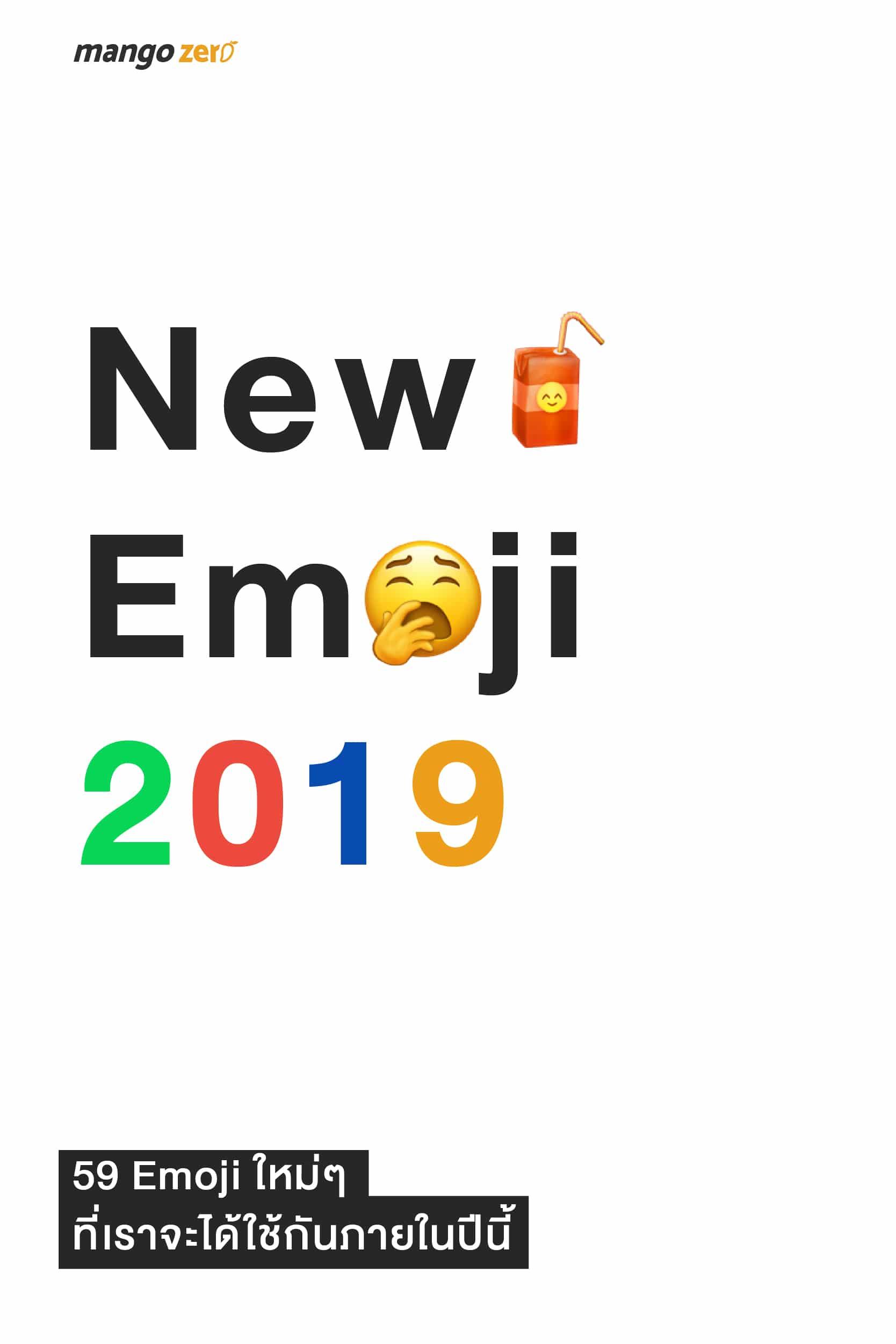 new-emoji-2019-08 - Mango Zero