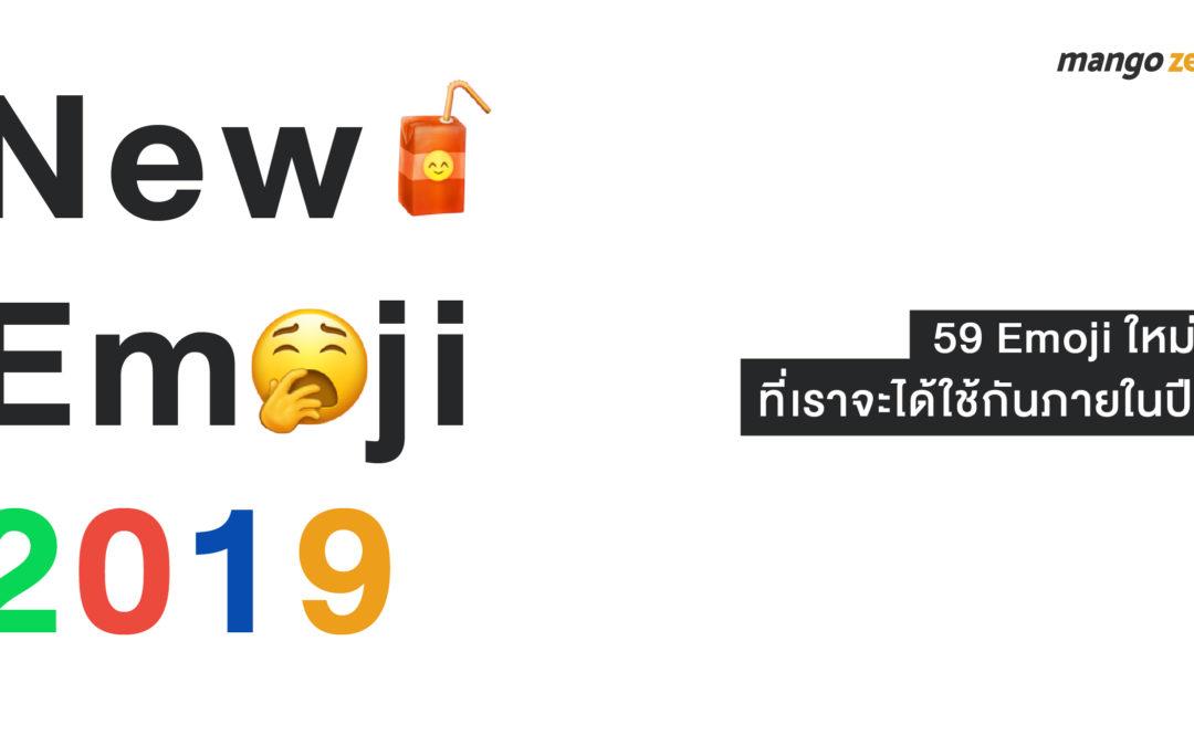 New Emoji 2019 : 59 Emoji ใหม่ๆ ที่เราจะได้ใช้กันภายในปีนี้