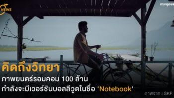 คิดถึงวิทยา ภาพยนตร์รอมคอม 100 ล้าน กำลังจะมีเวอร์ชันบอลลีวูดในชื่อ 'Notebook'