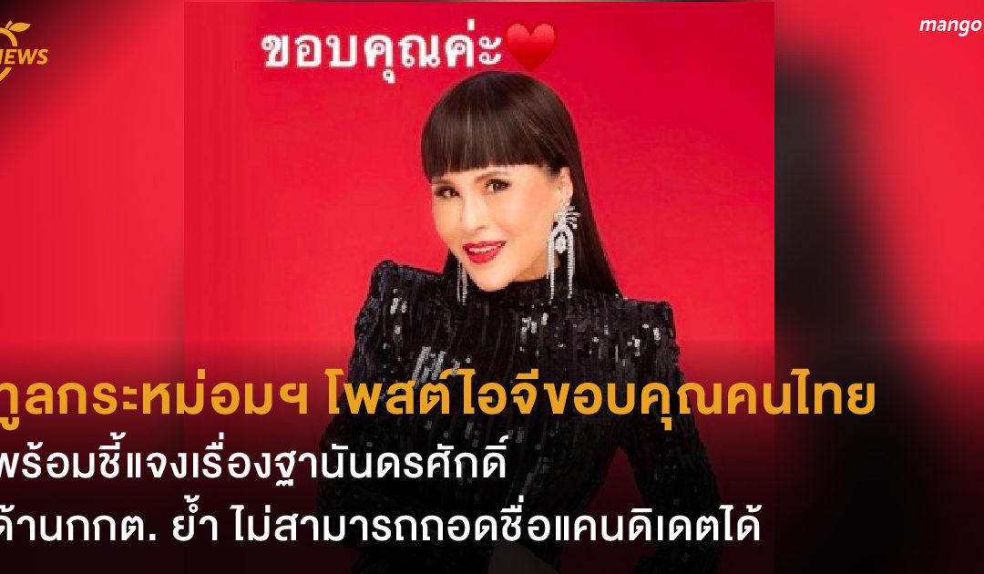 ทูลกระหม่อมฯ โพสต์ไอจีขอบคุณคนไทย พร้อมชี้แจงเรื่องฐานันดรศักดิ์ ด้านกกต. ย้ำ ไม่สามารถถอดชื่อแคนดิเดตได้
