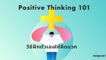 Positive Thinking 101 : วิธีฝึกตัวเองให้คิดบวก (ก็มาดิค้าบบ!!)