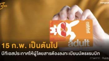 15 ก.พ. เป็นต้นไป บีทีเอสประกาศให้ผู้โดยสารต้องลงทะเบียนบัตรแรบบิท
