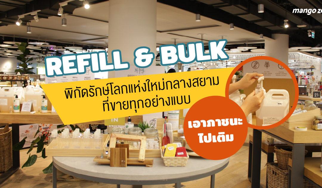 REFILL & BULK พิกัดรักษ์โลกแห่งใหม่กลางสยาม ที่ขายทุกอย่างแบบเอาภาชนะไปเติม