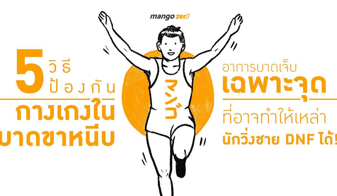 5 วิธีป้องกัน 'กางเกงในบาดขาหนีบ' อาการบาดเจ็บเฉพาะจุดที่อาจทำให้เหล่านักวิ่งชาย DNF ได้!