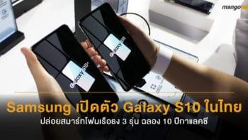 Samsung เปิดตัว Galaxy S10 ในไทยอย่างเป็นทางการ ปล่อยสมาร์ทโฟนเรือธง 3 รุ่น ฉลอง 10 ปีกาแลคซี