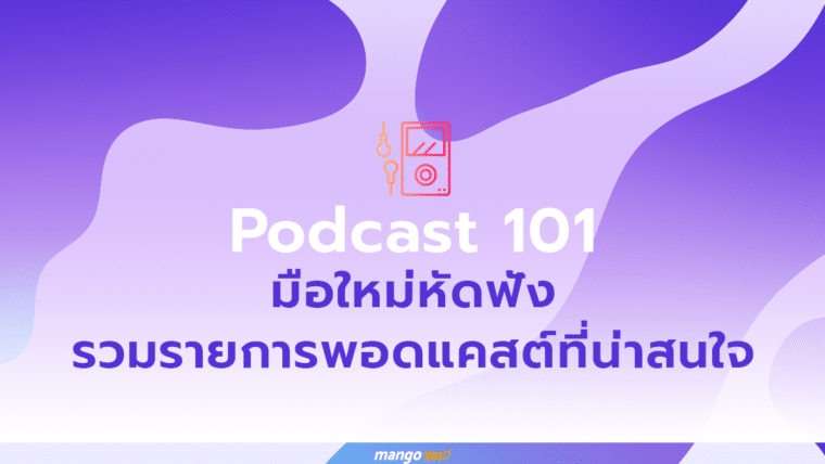 Podcast 101 : มือใหม่หัดฟัง รวมรายการพอดแคสต์ที่น่าสนใจ