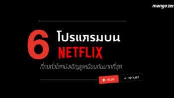6 โปรแกรมบน Netflix ที่คนทั่วโลกบังเอิญดูเหมือนกันมากที่สุด